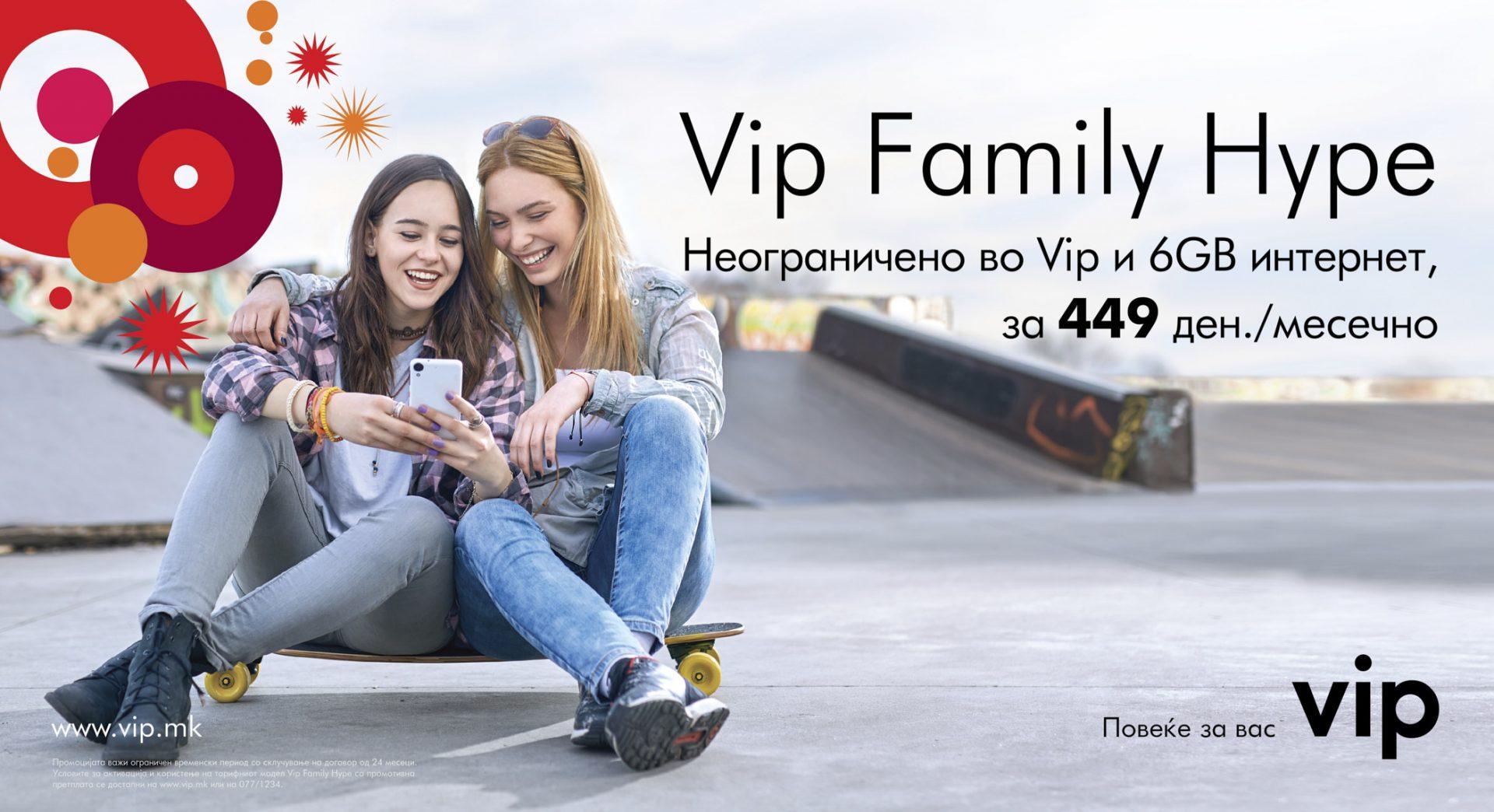 VipHype_BB_436x237cm